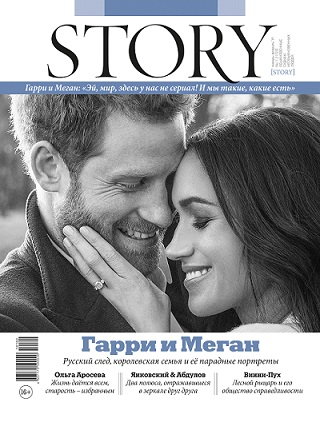 b5aed9dd7388 Интернет-магазин журналов STORY - купить журнал онлайн