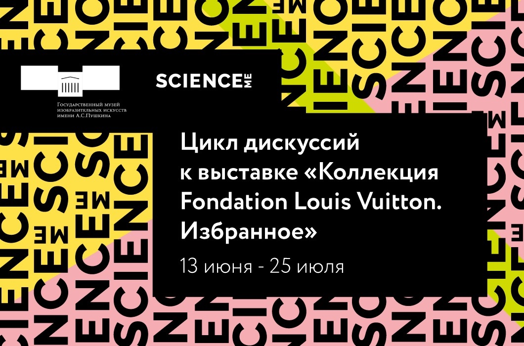 Коллекция Foundation Louis Vuitton
